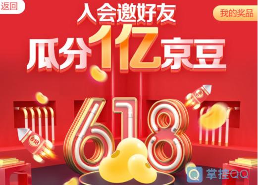 京东入会领420+京豆 价值4.2元