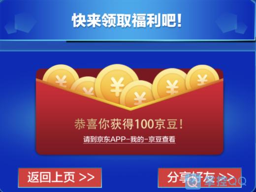 京东入会领100京豆价值1元人人可领