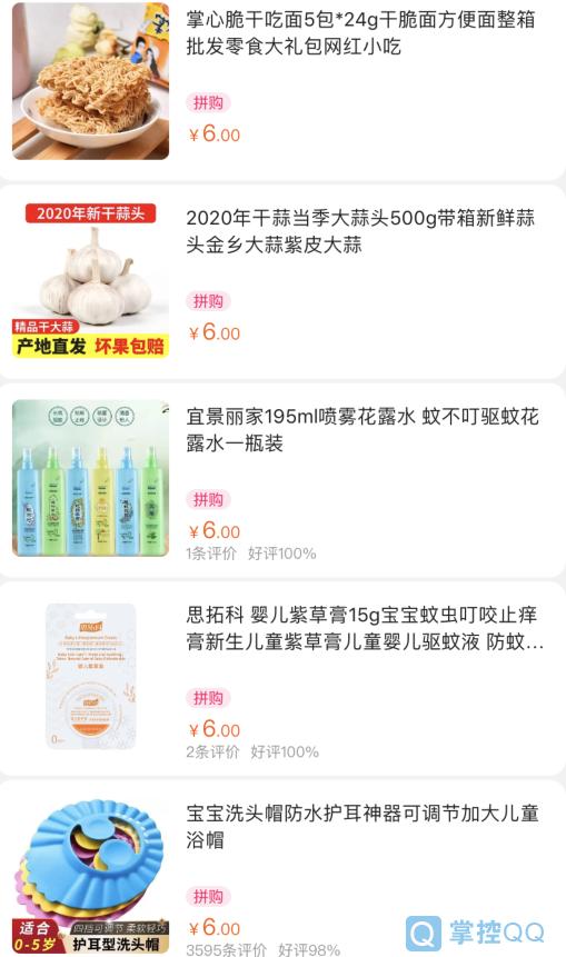 苏宁拼购6-5优惠券众多1元包邮商品