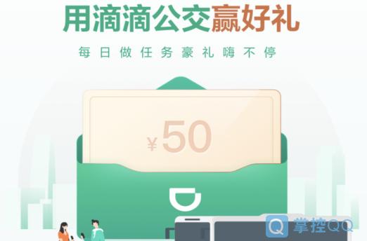 用滴滴公交领腾讯视频VIP月卡、70元京东E卡