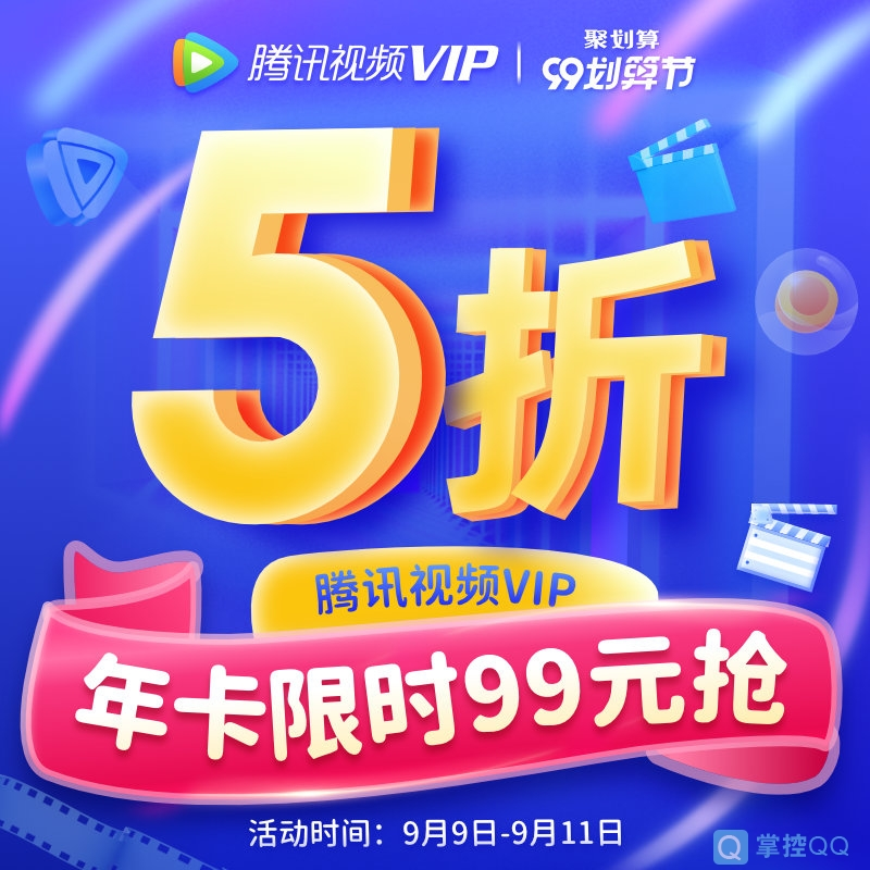 最后2天腾讯视频VIP年费只要99元