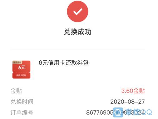 京东金融2.6元购6元信用卡还款券