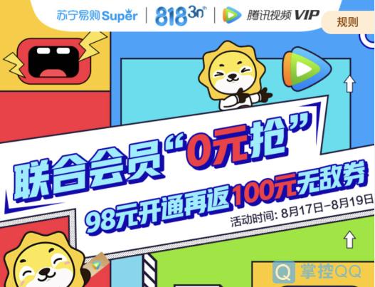 0元腾讯视频年费VIP+苏宁Super会员还能赚84元