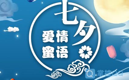 中国移动免费领200M-3.5G流量七夕爱情密语