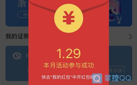 云闪付浙里办领现金红包亲测1.29元