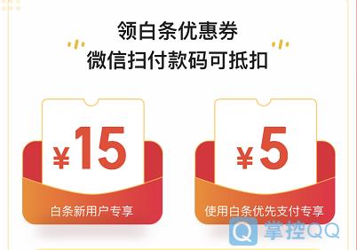 京东金融5元白条立减金可套出最高领20