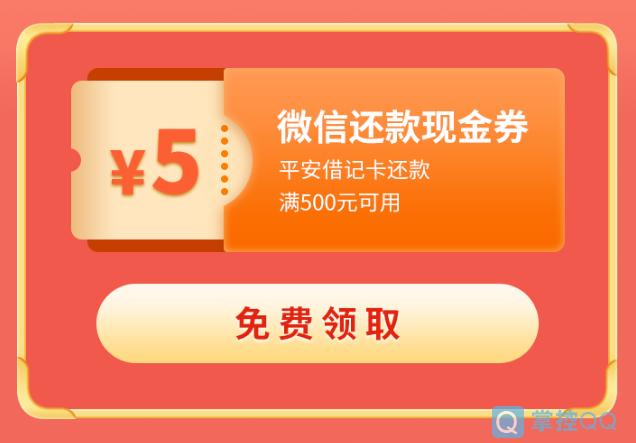 微信5元信用卡还款券平安借记卡4.5元毛