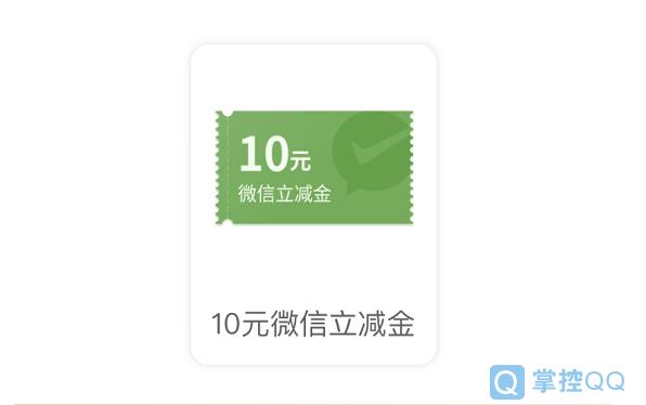 光大银行10元微信立减金附攻略