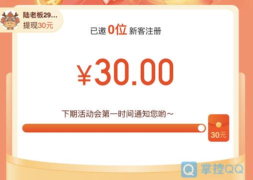 陆金所30元现金可直接提现到银行卡